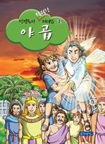 도서 이미지 - 성경속의 탁월한 리더십 2 야곱