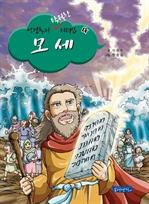 도서 이미지 - 성경속의 탁월한 리더십 4 모세