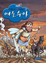 도서 이미지 - 성경속의 탁월한 리더십 5 여호수아