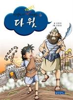 도서 이미지 - 성경속의 탁월한 리더십 6 다윗