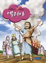 도서 이미지 - 성경속의 탁월한 리더십 7 엘리야