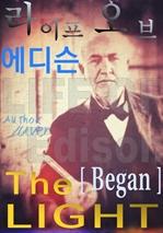 도서 이미지 - [무료] 라이프 오브 에디슨 - The Light - Began
