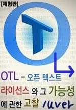 도서 이미지 - [체험판] OTL - 오픈 텍스트 라이선스와 그 가능성에 관한 고찰