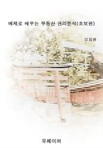 도서 이미지 - 예제로 배우는 부동산 권리분석(초보편)