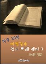 도서 이미지 - 하루 10분 마법같은 영어독해 레터 3