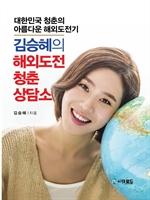 도서 이미지 - 김승혜의 해외도전 청춘상담소