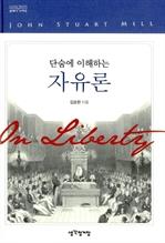 도서 이미지 - 단숨에 이해하는 자유론