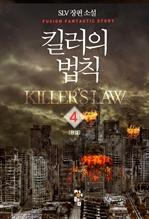 도서 이미지 - 킬러의 법칙