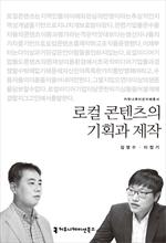 도서 이미지 - 〈커뮤니케이션이해총서〉 로컬 콘텐츠의 기획과 제작