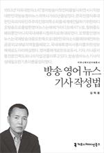 도서 이미지 - 〈커뮤니케이션이해총서〉 방송 영어 뉴스 기사 작성법