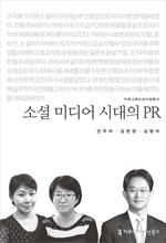 도서 이미지 - 〈커뮤니케이션이해총서〉 소셜 미디어 시대의 PR