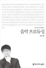 도서 이미지 - 〈커뮤니케이션이해총서〉 음악 프로듀싱