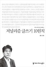 도서 이미지 - 〈커뮤니케이션이해총서〉 저널리즘 글쓰기 10원칙