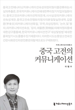 도서 이미지 - 〈커뮤니케이션이해총서〉 중국 고전의 커뮤니케이션