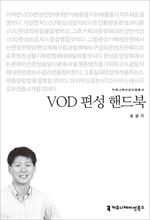 도서 이미지 - 〈커뮤니케이션이해총서〉 VOD 편성 핸드북