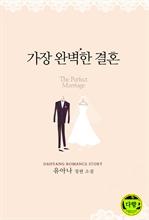 도서 이미지 - 가장 완벽한 결혼