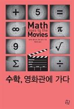 도서 이미지 - 수학, 영화관에 가다