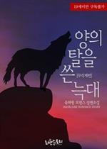 도서 이미지 - 양의 탈을 쓴 늑대 (무삭제판)