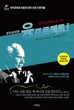 도서 이미지 - 융 프로젝트 1