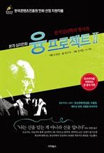 도서 이미지 - 융 프로젝트 2