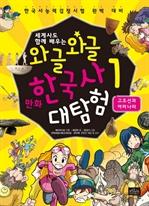 도서 이미지 - 와글와글 만화 한국사 대탐험 1