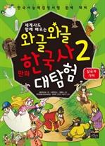 도서 이미지 - 와글와글 만화 한국사 대탐험 2