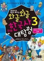 도서 이미지 - 와글와글 만화 한국사 대탐험 3