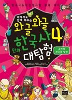 도서 이미지 - 와글와글 만화 한국사 대탐험 4