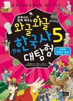 도서 이미지 - 와글와글 만화 한국사 대탐험 5