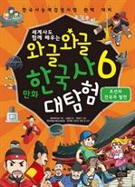 도서 이미지 - 와글와글 만화 한국사 대탐험 6