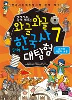도서 이미지 - 와글와글 만화 한국사 대탐험 7