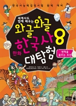도서 이미지 - 와글와글 만화 한국사 대탐험 8