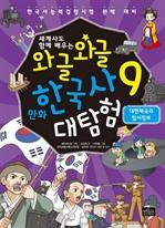 도서 이미지 - 와글와글 만화 한국사 대탐험 9