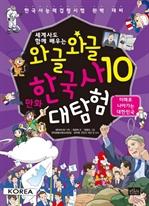 도서 이미지 - 와글와글 만화 한국사 대탐험 10