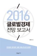 도서 이미지 - 2016 글로벌경제 전망 보고서