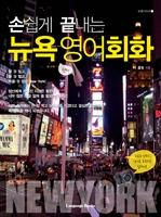 도서 이미지 - 손쉽게 끝내는 뉴욕 영어회화