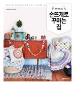 도서 이미지 - 엠마의 손뜨개로 꾸미는 집