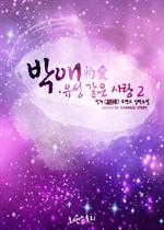 도서 이미지 - 박애 (彴愛) : 유성 같은 사랑