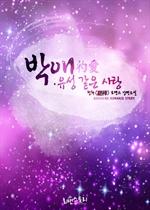 도서 이미지 - [합본] 박애 (彴愛) : 유성 같은 사랑 (전2권/완결)