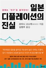 도서 이미지 - 일본 디플레이션의 진실