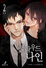 도서 이미지 - 클라우드 나인 - 노블오즈 Novel OZ