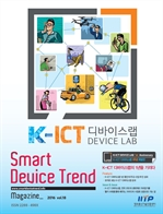도서 이미지 - Smart Device Trend Magazine Vol.18 [무료]