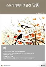 도서 이미지 - 스토리 테마파크 웹진 '담談' 23호