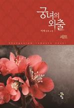 도서 이미지 - [합본] 궁녀의 외출 (전2권/완결)