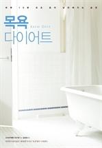 도서 이미지 - 목욕 다이어트