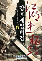도서 이미지 - 강호제일비검