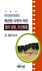 도서 이미지 - [오디오북] 애잔한 사연이 어린 왕의 정원, 조선왕릉