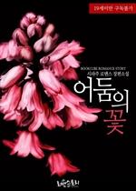도서 이미지 - 어둠의 꽃 (19금)