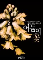 도서 이미지 - 어둠의 꽃