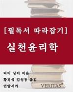 도서 이미지 - [필독서 따라잡기] 실천윤리학